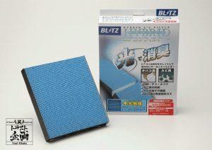 ブリッツ 光触媒エアコンフィルター