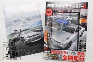 日産スカイラインGT-RコンプリートDVDブック