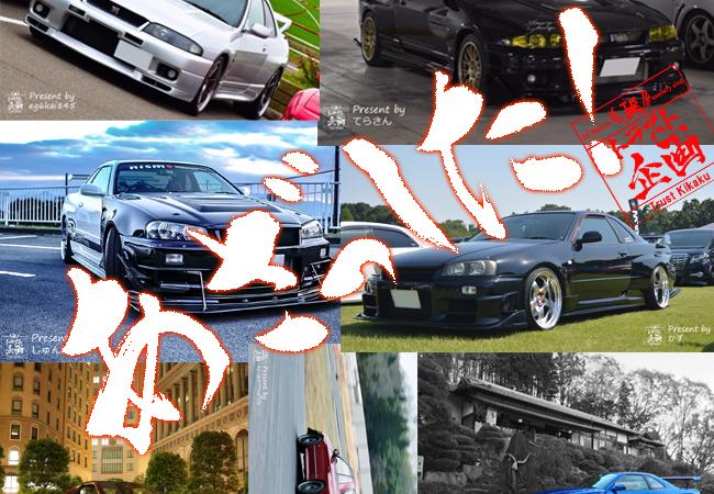 GT-R ありがとう