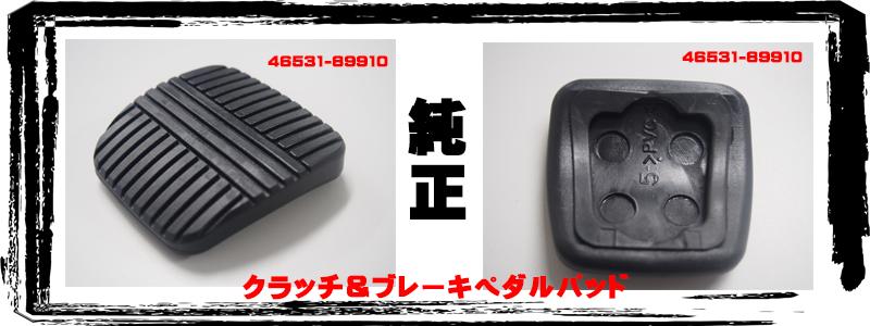 R32・R33・R34純正ペダルカバー