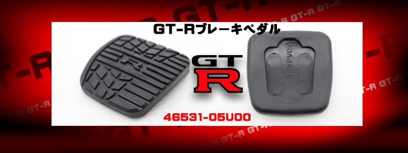 GT-R ブレーキペダルパッド