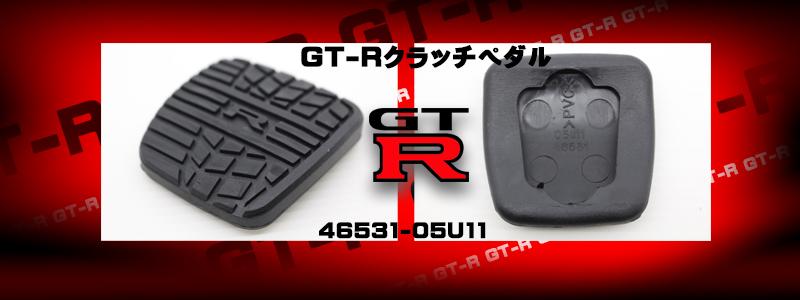 GT-R クラッチペダルパッド