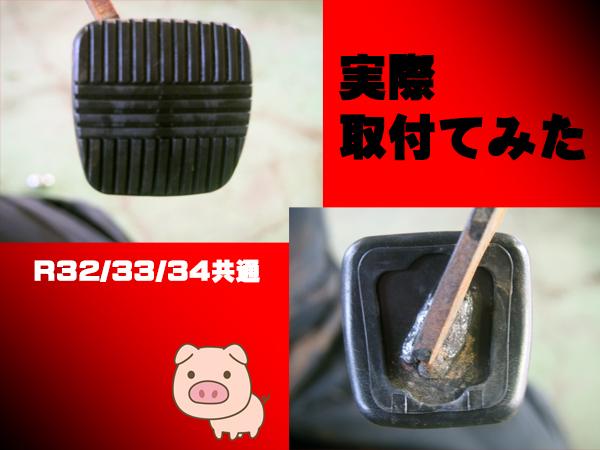 R32/33/34 純正