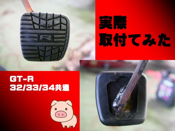 GT-R用ペダルカバー