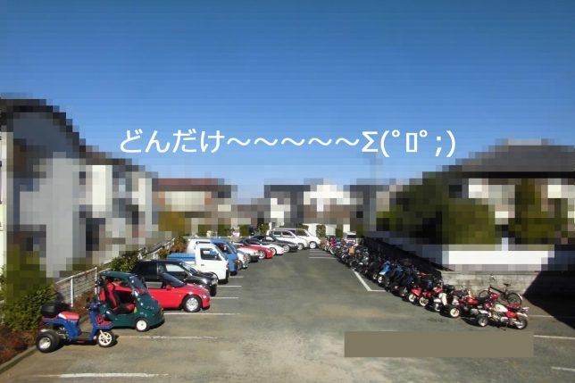保有車&バイク