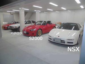 車庫S2000