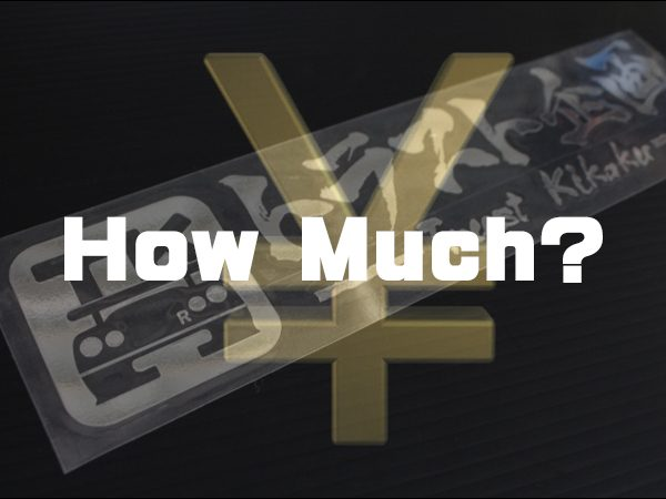 トラスト企画ステッカーはいくら?