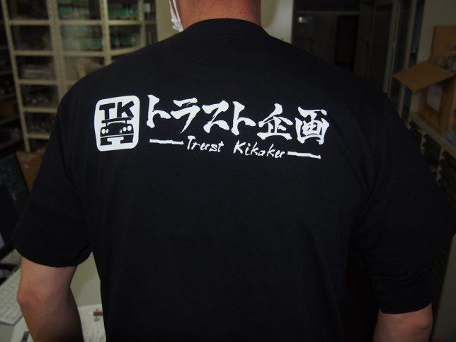 トラスト企画Tシャツ