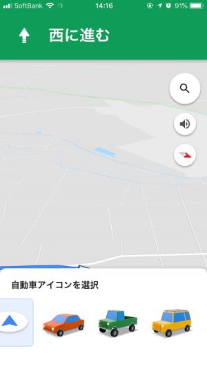 Google Maps アイコン 変更