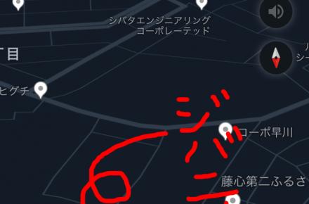 グーグル・マップ ジバニャン