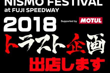 ニスモフェスティバル2018