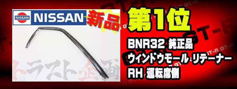 BNR32 純正品 ウィンドウモール リテーナー LH 助手席側 (画像をクリックするとヤフオクへ行けます)