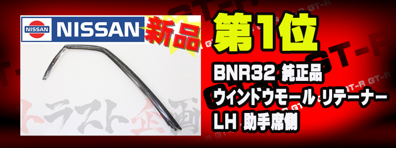 BNR32 純正品 ウィンドウモール リテーナー LH 助手席側