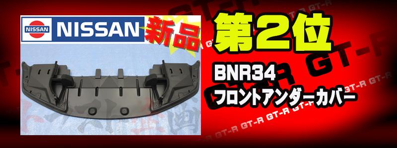 BNR34 純正品 フロントアンダーカバー