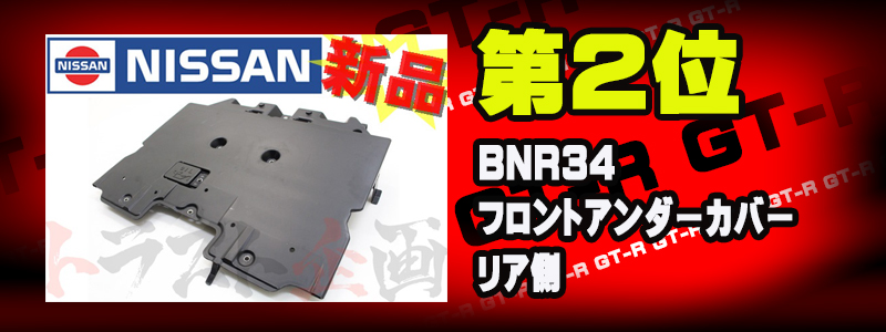BNR34  純正品 フロントアンダーカバー リア側