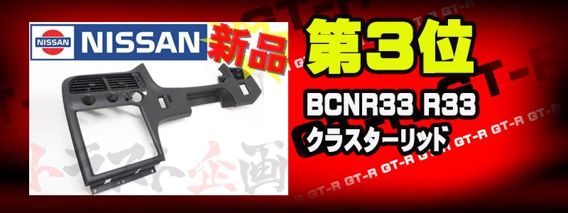 BCNR33 R33 純正品 クラスターリッド