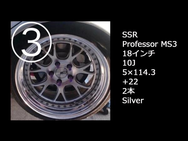 SSR ProfessorMS3