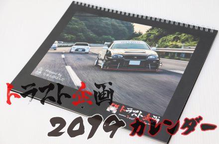 2019トラスト企画カレンダー