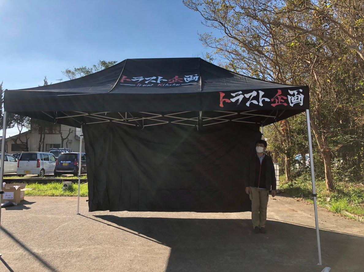 トラスト企画テント