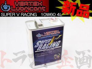 T&E ヴェルテックス VERTEX Lubricant エンジンオイル SUPER V RACING 10W60 4L