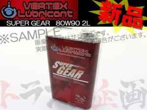 T&E ヴェルテックス VERTEX Lubricant ギアオイル SUPER GEAR 80W90 2L
