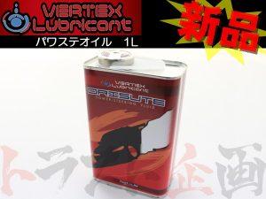 T&E ヴェルテックス VERTEX Lubricant DRISUTE パワステオイル 1L