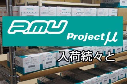 プロジェクトミュー
