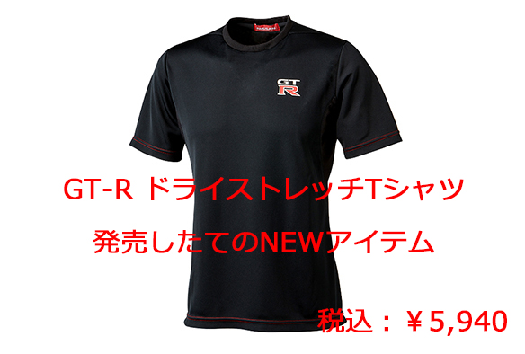 GT-R ドライストレッチTシャツ