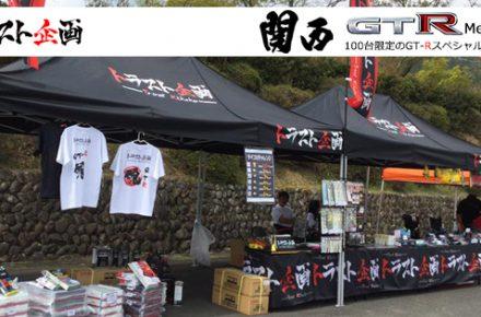 関西GT-Rミーティング