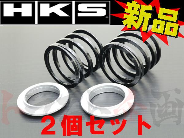 HKS ハイパーマックスシリーズ用ヘルパースプリング