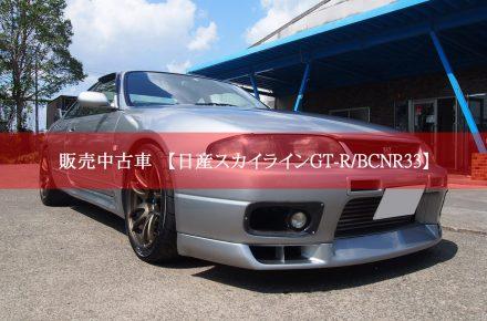4458 スカイラインGT-R/BCNR33