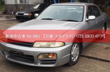 3681/HR33