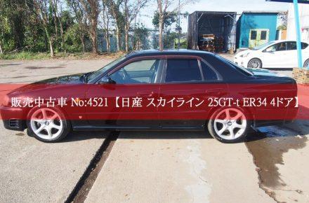 4521/ER34