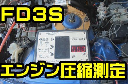 FD3S M-CAT