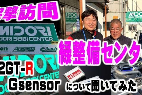 緑整備センター Gセンサー
