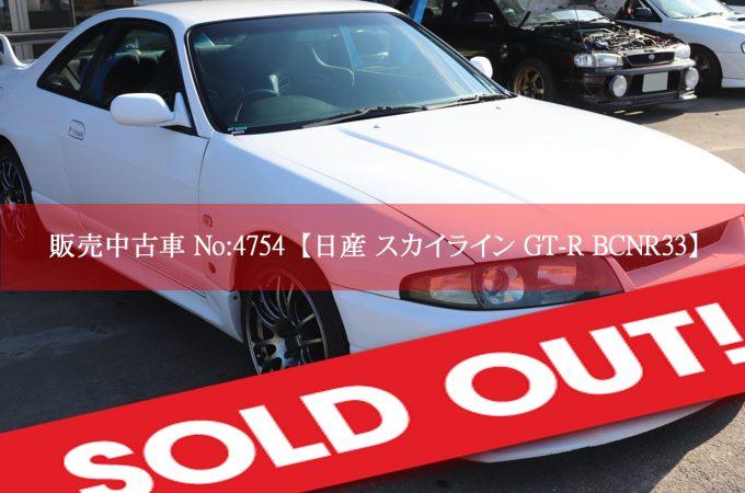4754 GT-R BCNR33