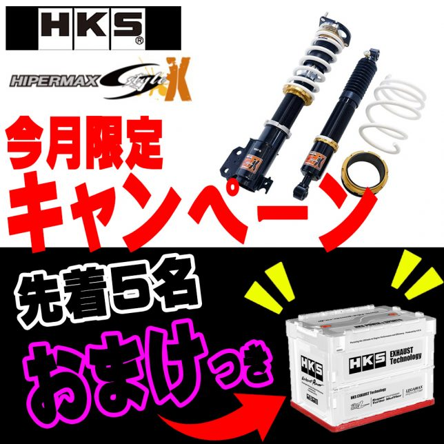 HKSハイパーマックス車高調キャンペーン